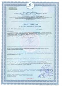 свидетельство о госрегистрации продукта Реапон-4В