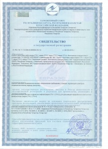 свидетельство о госрегистрации продукта СТХ-1,2,3.4