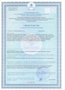 свидетельство о госрегистрации продукта  СТХ-5-6  с изм 2 001