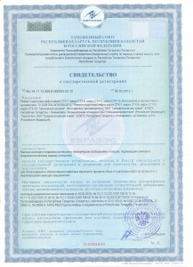 свидетельство о госрегистрации продукта СТХ-7,8,9,10