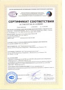 сертификаты_Реапон_4в 001