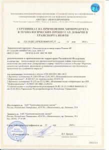 сертификаты_Реапон_4в 002