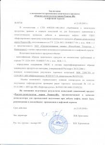сертификаты_Реапон_4в 003