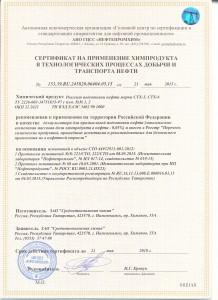 сертификаты_СТХ-5_6 001