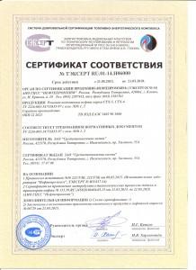 сертификаты_СТХ-5_6 002
