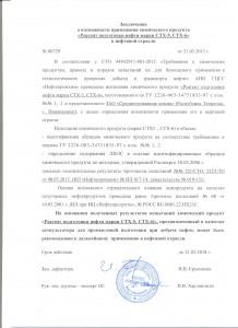 сертификаты_СТХ-5_6 003