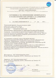 сертификаты_СТХ_1_2_3_4 001
