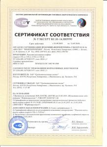 сертификаты_СТХ_1_2_3_4 002
