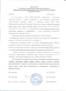 сертификаты_СТХ_1_2_3_4 003