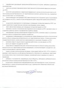 Заявление о Политике ЗАО СТХ в области ПБ 002